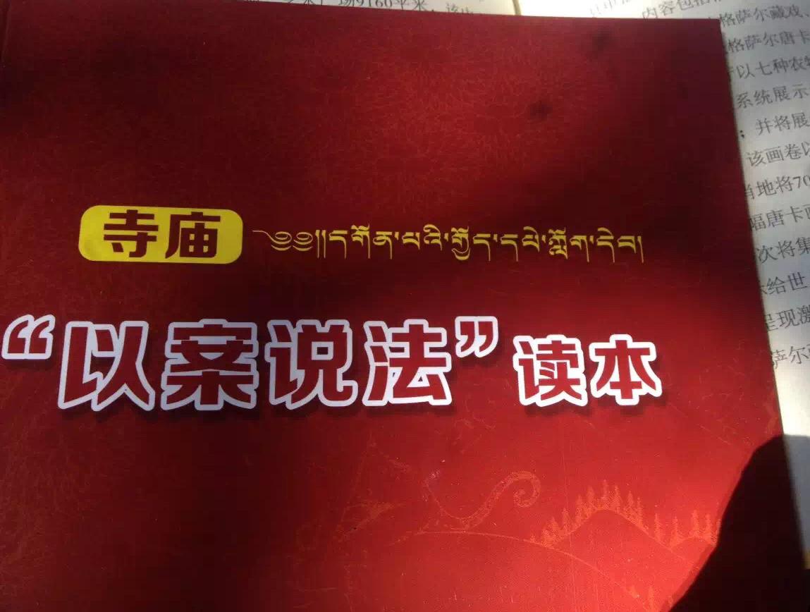 The cover of the bilingual propaganda booklet listing separatist crimes