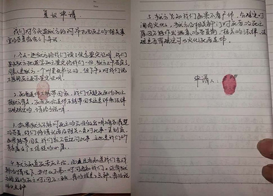 The handwritten petition letter bearing the thumbprint of Dolkar Lhamo, Nyima's mother.