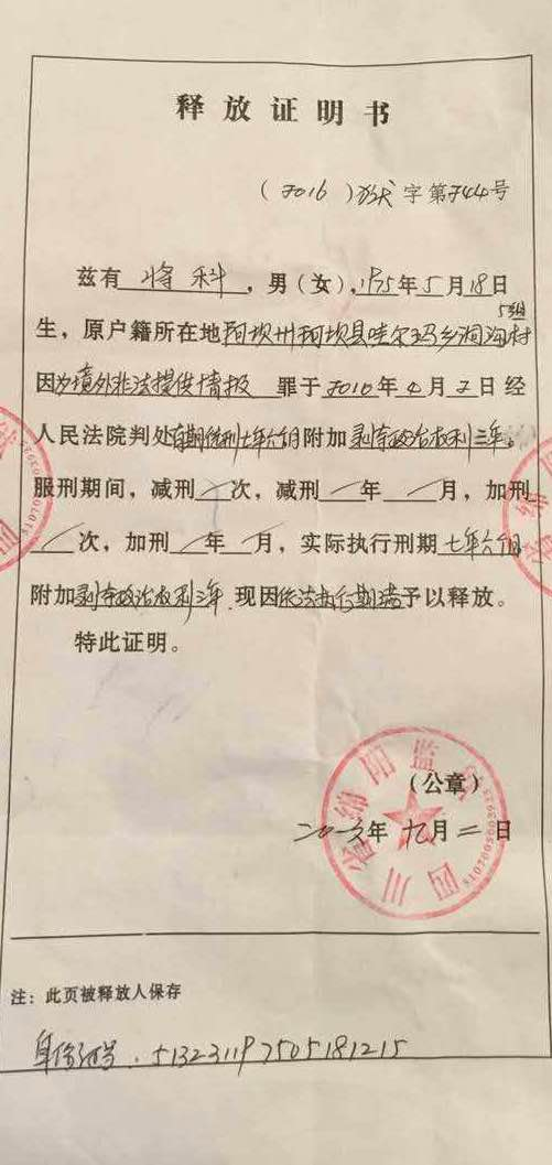 Jangkho's release order issued by Mianyang Prison