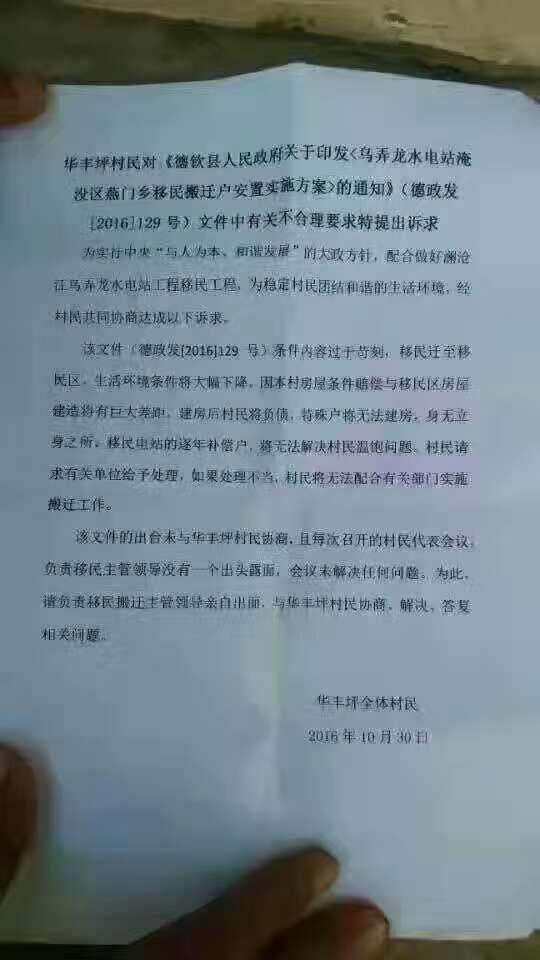 Petition submitted by Huafengping villagers challenging relocation order