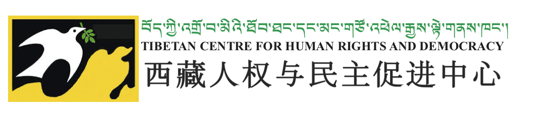 Tibetan Centre for Human Rights and Democracy